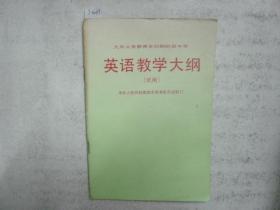 九年义务教育全日制初级中学英语教学大纲(试用)[j6497]