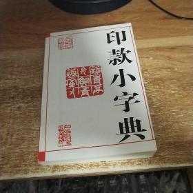 二十世纪中国书画家印款小字典