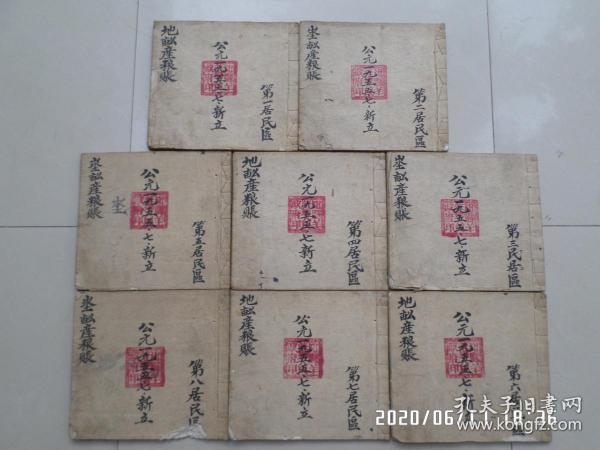 沁县羊庄乡【地亩产粮账】一套八本