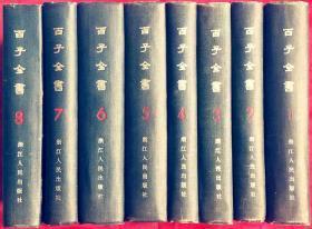 百子全书    全八册    据扫叶山房1919年石印本影印    布面精装    D4    浙江人民