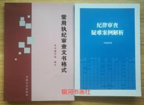 【正版现货】常用执纪审查文书格式+纪律审查疑难案例解析(2本套)