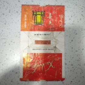 烟标-喜庆牌香烟(三无标,拆包标)
