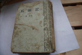 石头记 (上册 )精装 厚册