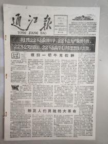文革报纸通江报1966年6月4日(8开四版)组织专业班子全面管理棉花。
