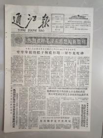 文革报纸通江报1966年6月11日(8开四版)热烈欢呼毛主席思想的新胜利。