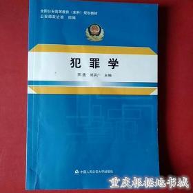犯罪学 宋践 中国人民公安大学出版社 9787565319099