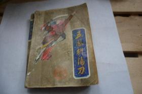 五凤朝阳刀第六册