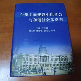 台州全面建设小康社会与和谐社会蓝皮书(16开精装本)