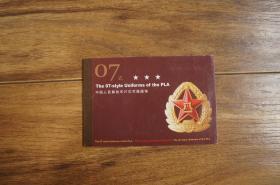 中国人民解放军07式军服服饰 纪念张 小本票