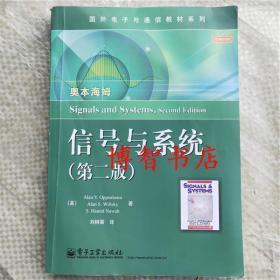 信号与系统 奥本海姆 电子工业出版社 9787121194276