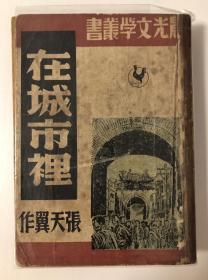 在城市里(张天翼著·上海晨光1948年初版·晨光文学丛书)