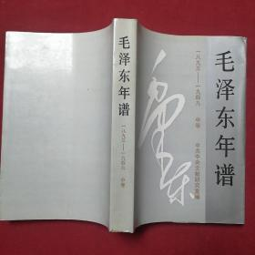 毛泽东年谱(中卷)1893-1949