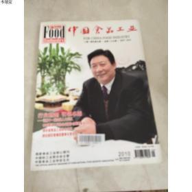 中国食品工业第9期