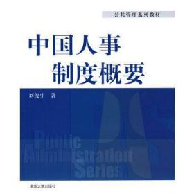 公共管理系列教材:中国人事制度概要