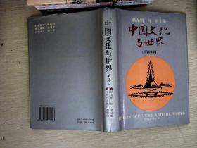 中国文化与世界.第四辑