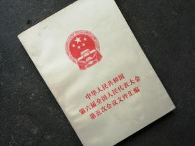 中华人民共和国第六届全国人民代表大会第五次会议文件汇编