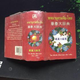 华泰大辞典