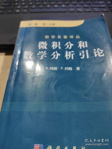 微积分和数学分析引论(第一卷)