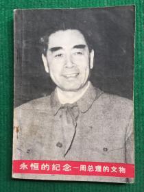 永恒的纪念——周总理文物
