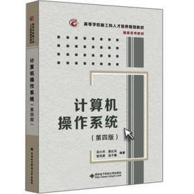 计算机操作系统(第四版)第4版