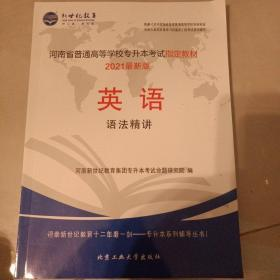 河南省普通高等学校专升本指定教材2021最新版英语语法精讲