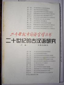 二十世纪的古汉语研究(严修签赠张斌先生)