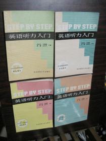 英语听力入门(第1-4册)(学生用书)