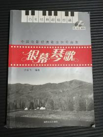 中国电影经典歌曲钢琴曲集:银幕琴歌