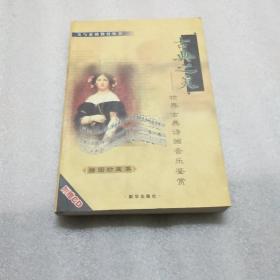 古典之美一中国传统诗画音乐鉴赏十古典之美――世界古典诗画音乐鉴赏 (2本合售)  没有光盘