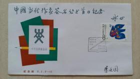 当代作家签名首日王安忆,叶辛,白桦,何晓鲁,李延国签名纪念封5枚