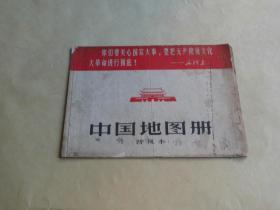 中国地图册(普及本) 封面是你们要关心国家大事,要把无产阶级文化大革命进行到底!
