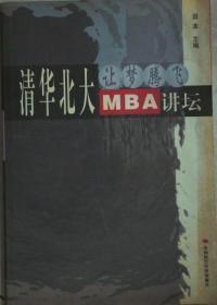 清华北大MBA讲坛:让梦腾飞