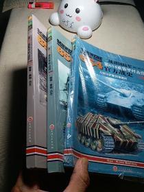 二战德国陆军第654重装甲歼击营官方战史(上册 中册 下册)全3册