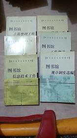 【图书馆岗位培训教材】---图书馆古籍整理工作\图书馆管理工作、读者工作、图书馆工作概论、图书馆信息技术工作、图书馆规章制度选编【6册合售】