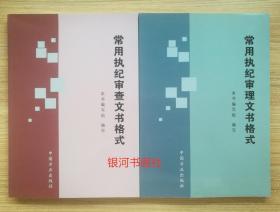 【正版现货】常用执纪审理文书格式+常用执纪审查文书格式(2本套)