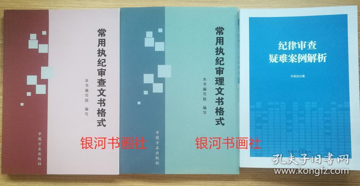 【正版现货】常用执纪审理文书格式+常用执纪审查文书格式+纪律审查疑难案例解析(3本套)