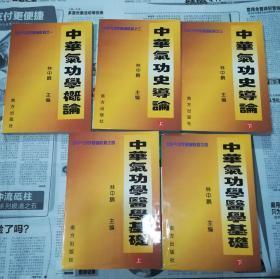 中国气功学基础教程