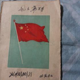 1949精美日记本
