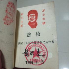 羊皮面毛泽东选集全一卷 内蒙古自治区1968第一次印刷 扉页有内蒙古公安机关军管会赠言印章及毛肖像印章