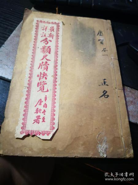 《最新详注分类尺牍快览》 卷一   总目录+庆贺类, 民国十年线装本
