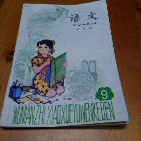 五年制小学课本语文第9册