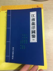 江南龙洋图鉴