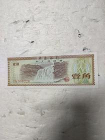 1979年中国银行外汇兑换券  黄果树瀑布壹角1角   五角星水印,号码CP006226