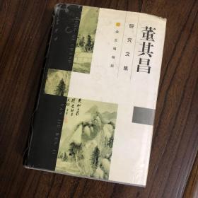 董其昌研究文集