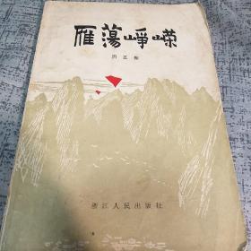 解放军高级将领周丕振(1917-2002)签名盖章本《雁荡峥嵘》