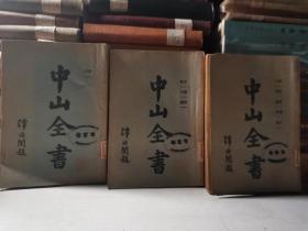中山全书 一二三 册