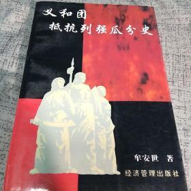 著名学者牟安世(1924-2006)签名盖章本《义和团抵抗列强瓜分史》