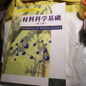 材料科学基础(第三版)9787313024800