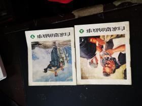 白求恩的故事:上下册(彩色连环画)【6.18日进书】