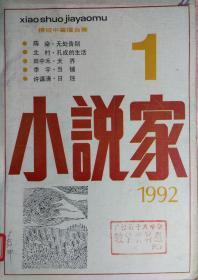 《小说家》杂志1992年第1期(陈染中篇《无处告别》北村中篇《孔成的生活》季宇中篇《当铺》曹乃谦短篇《铜瓢铁瓢瓮上挂》等)